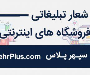 ۱۲۰ شعار تبلیغاتی برای فروشگاه های اینترنتی