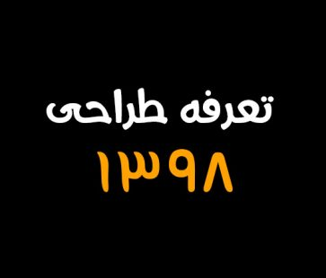 تعرفه رسمی سال 98 طراحان گرافیک ایران