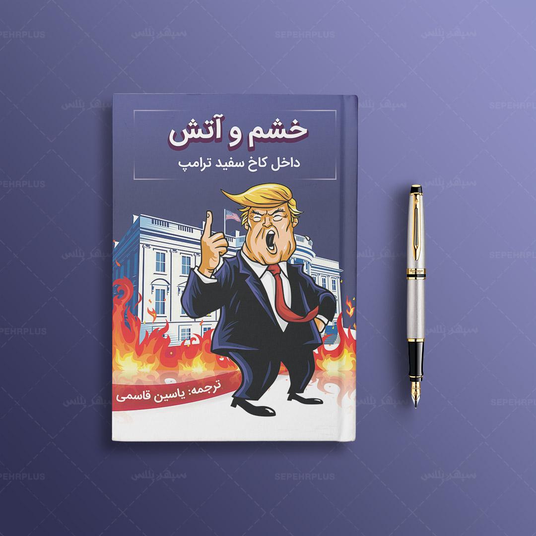 طراحی جلد کتاب خشم و آتش داخل کاخ سفید ترامپ