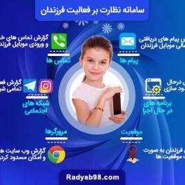 طراحی بنر سامانه نظارت بر فعالیت فرزندان ردیاب 98