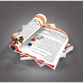 طراحی کاتالوگ شرکت کالا بهمن پارس