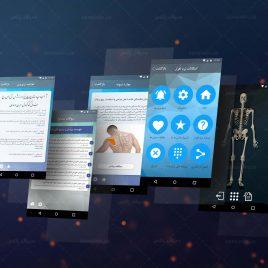 طراحی ui ux اپلیکیشن موبایل دانشنامه ارتوپدی ایران
