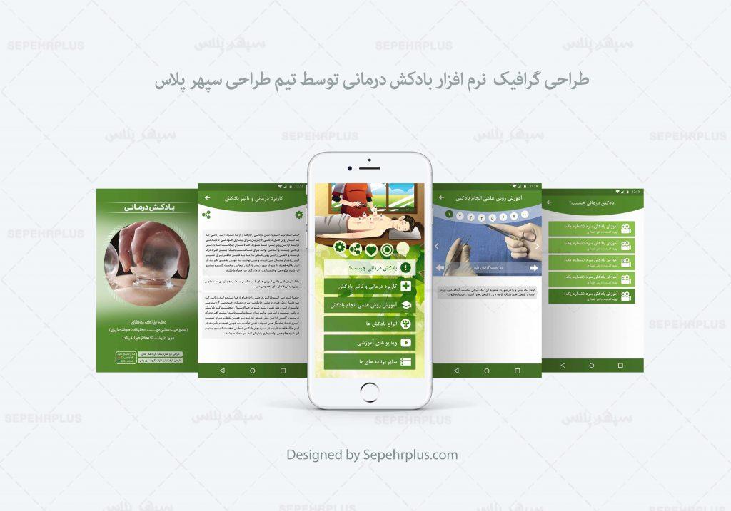 رابط کاربری اپلیکیشن موبایل بادکش درمانی