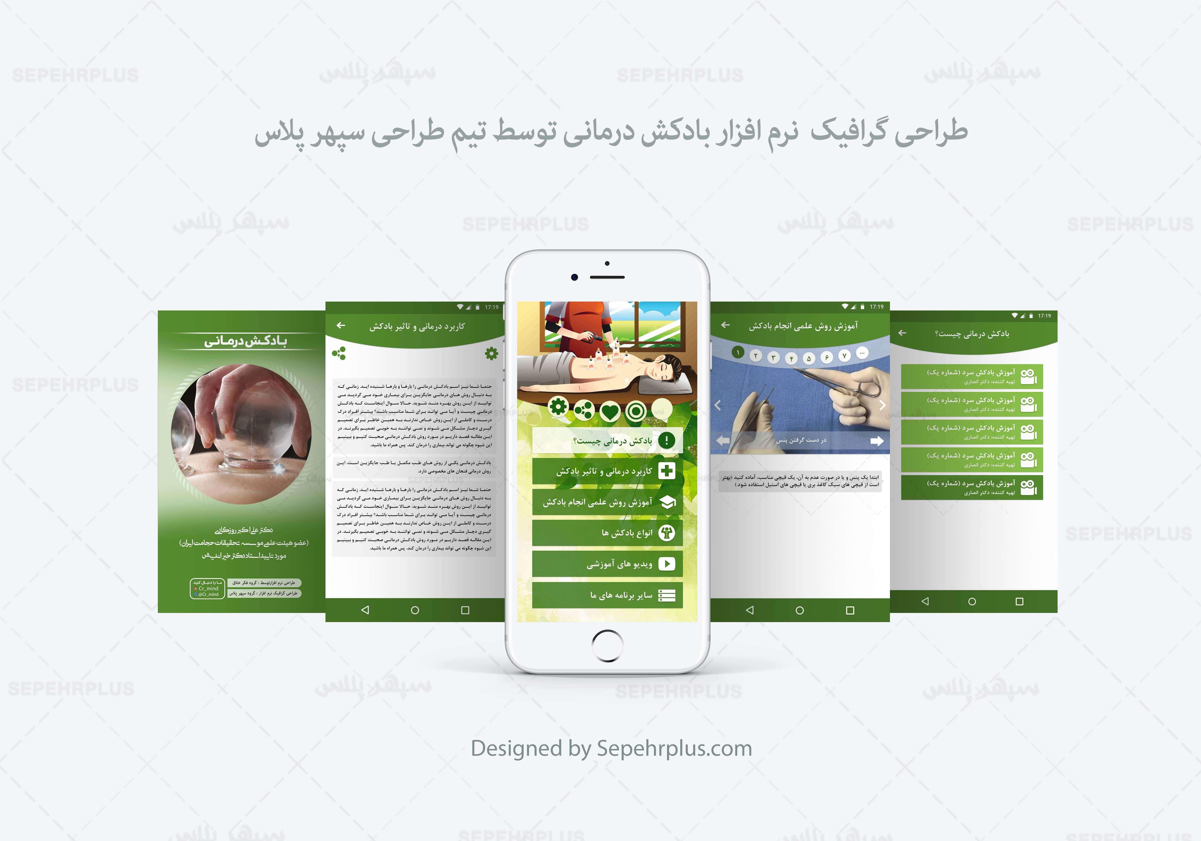 طراحی ui ux اپلیکیشن موبایل بادکش درمانی