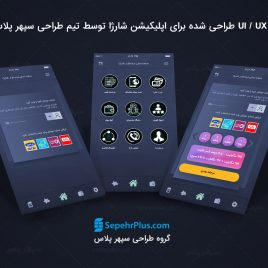 طراحی ui ux اپلیکیشن موبایل نوپ