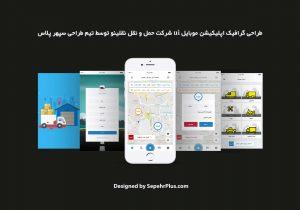 طراحی ui اپلیکیشن موبایل نقلینو