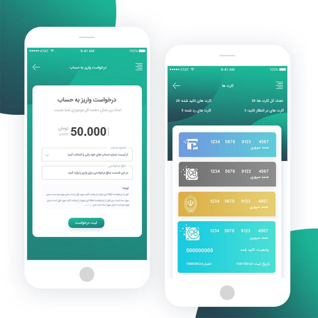 طراحی ui ux خدمات پرداخت بین المللی