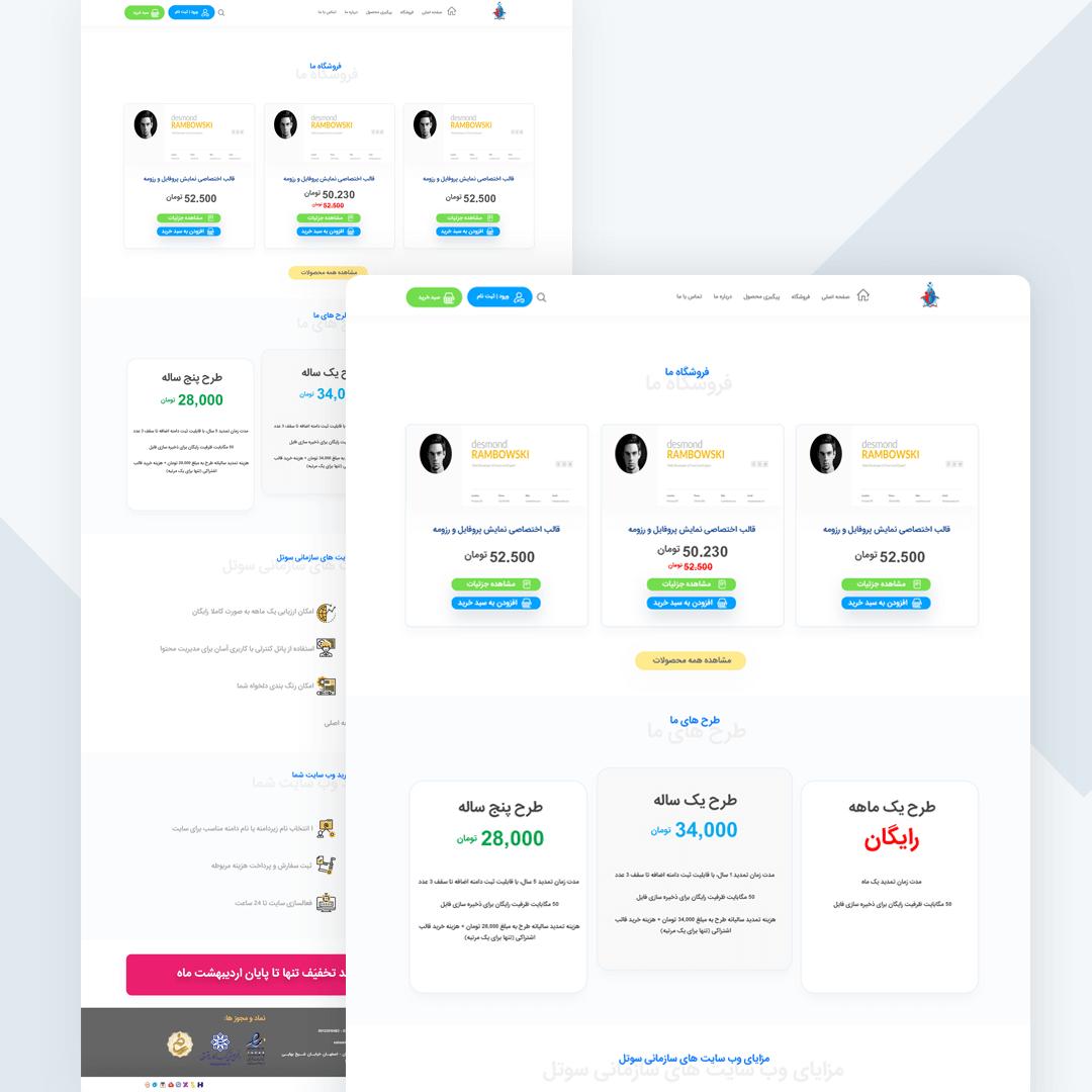 طراحی رابط کاربری سایت سبز آموز