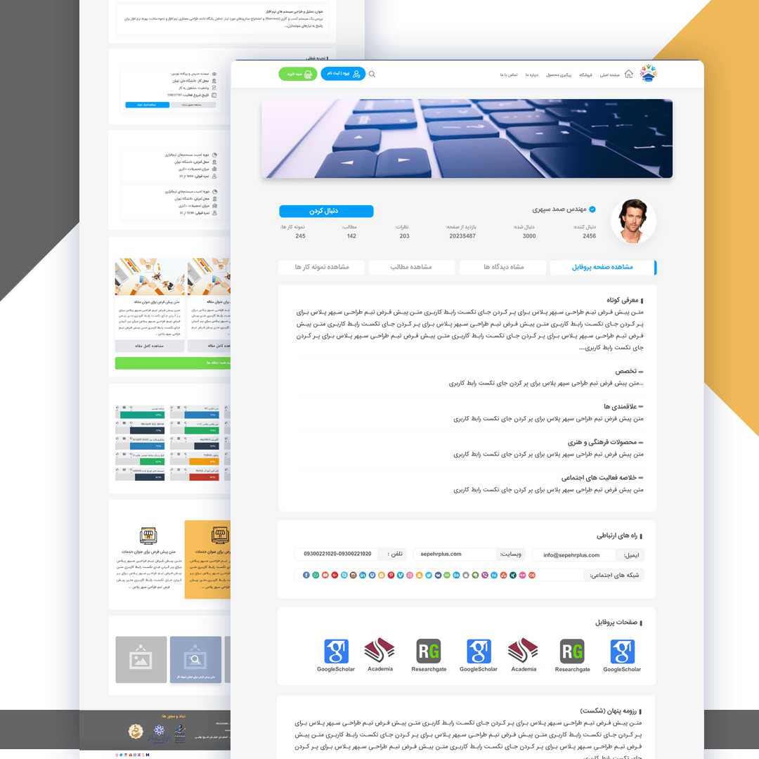 طراحی رابط کاربری سایت سوتل
