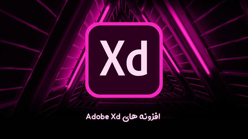افزونه های adobe xd