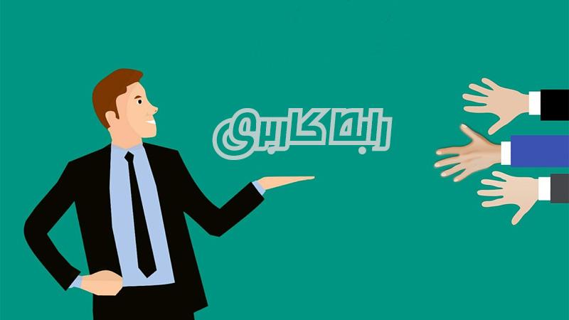 شغل رابط کاربری و آینده آن برای همه سازمان ها مهم است؟