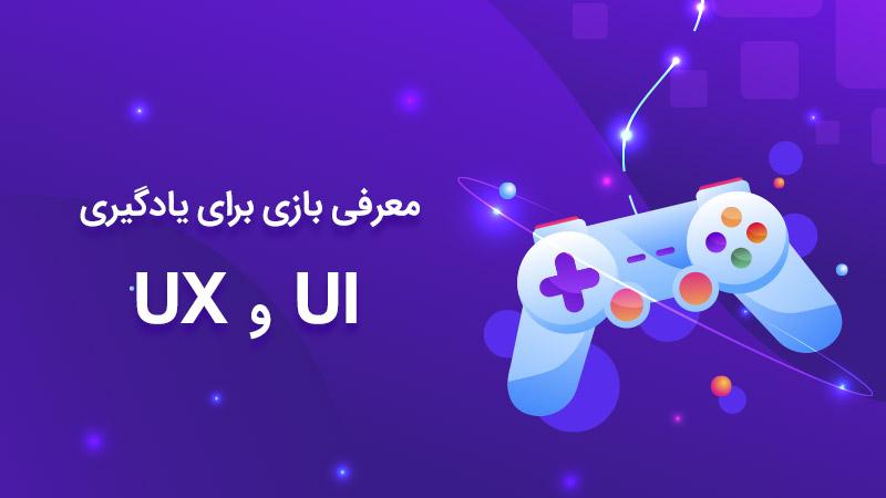 بازی هایی برای یادگیری ui و ux