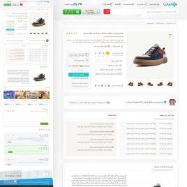 رابط کاربری سایت فروشگاهی جماجن