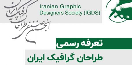 تعرفه قیمت رسمی طراحان گرافیک ایران