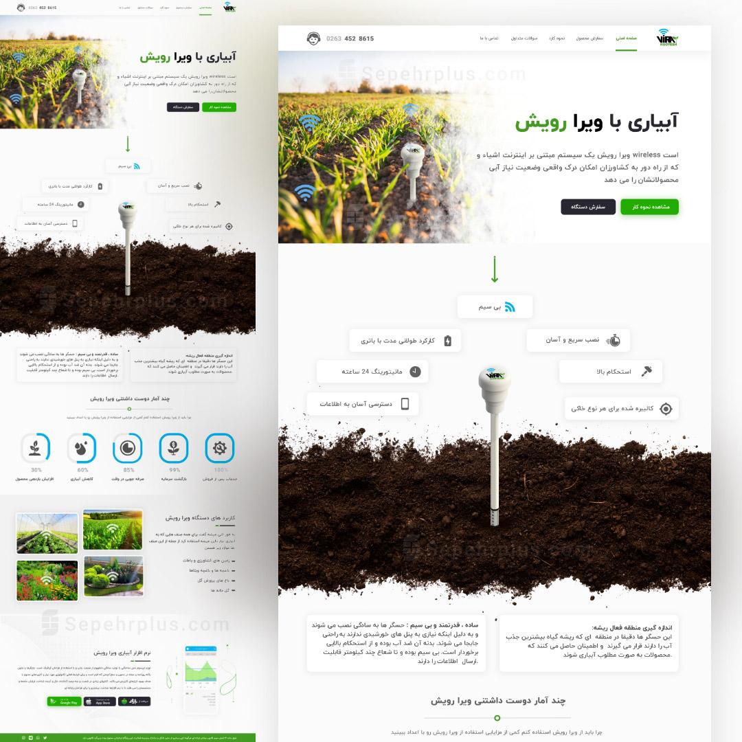 طراحی رابط کاربری سایت ویرا رویش