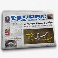 طراحی روزنامه